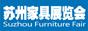 苏州家具展览会