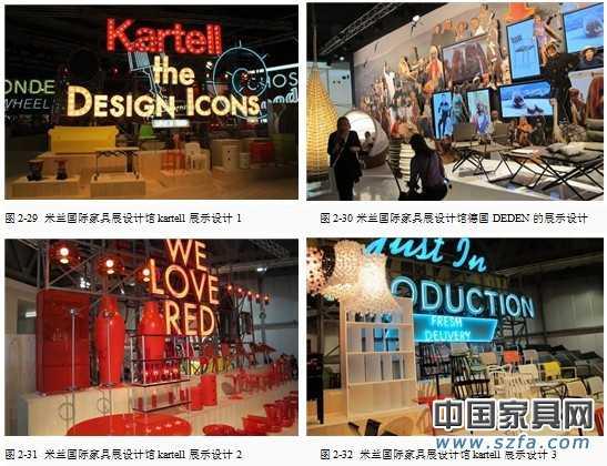 家具业设计嘉年华 解读米兰家具展设计新趋势