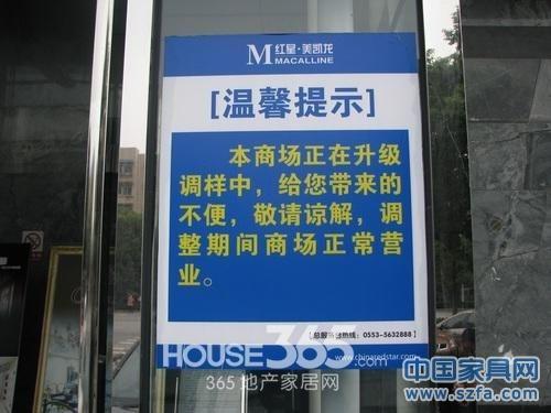 口滨江商业带某家居建材商场-知名家居卖场倒闭 盘点其繁华背后致