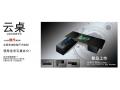 云桌海北自治州创业项目 北京云桌科技股份有限公司