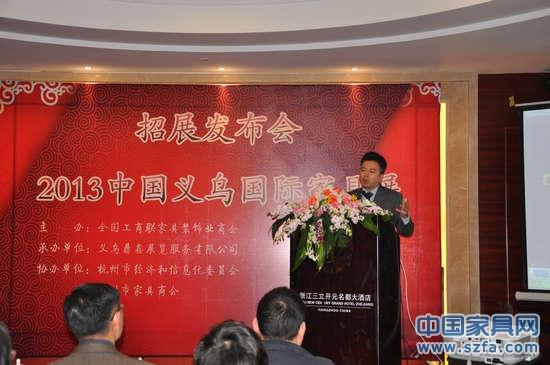 2013中国义乌国际家具展招展发布会在杭召开