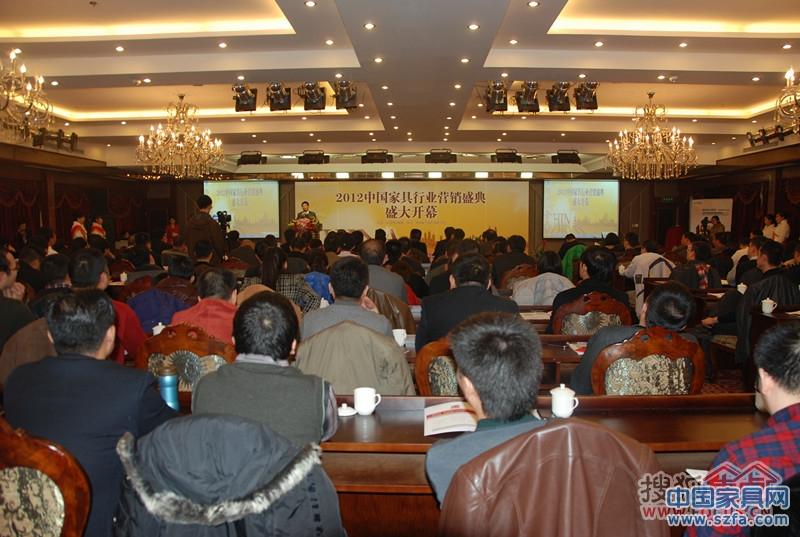 2012中国家具行业年度营销盛典在京成功举办