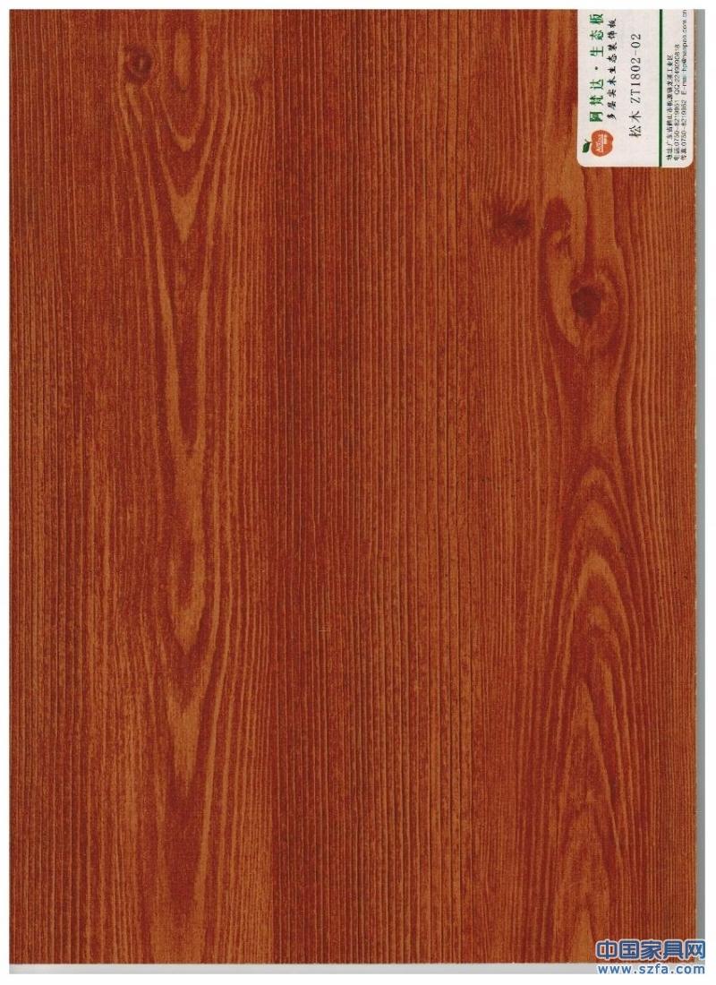 多层实木三聚氰胺生态板