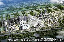 中国宿州 深圳家居产业园 (3603播放)