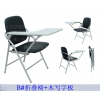 厂家直销培训椅,公众椅