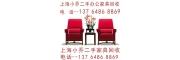 上海小乔二手红木家具回收 上海闸北区二手家具回收