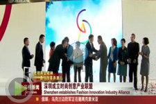 深圳家具展创意产业联盟成立