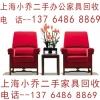 上海长宁区小乔专业二手家具二手家电二手办公设备回收