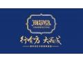 新中式红木家具品牌-瀚晟堂,深圳红木家具厂面向全国招商!