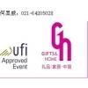 第23届中国(深圳)国际礼品、工艺品、钟表及家庭用品展览会