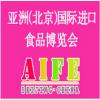 北京权威国际进口食品展2016北京休闲美食博览会