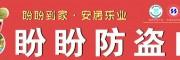 上海盼盼防盗门维修