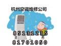 杭州三墩空调安装维修点