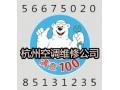 杭州笕桥空调安装维修点