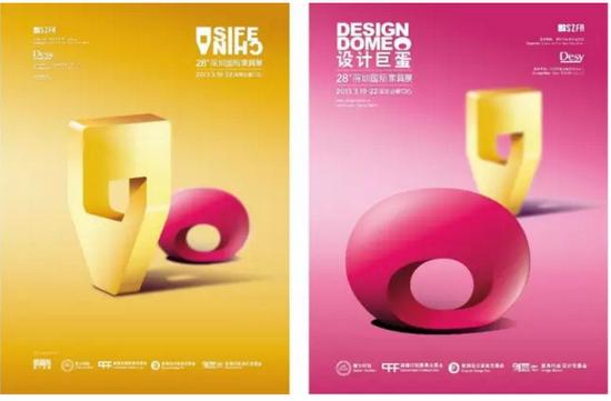 第28届深圳国际家具展海报形象
