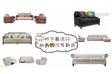 沙发流行趋势调查 (281播放)