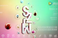 深圳时尚家居设计周 (2459播放)