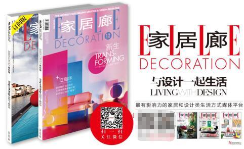 《ELLE DECORATION家居廊》携手深圳时尚家居设计周共同呈现「另一种传承」主题展10
