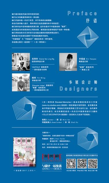 《ELLE DECORATION家居廊》携手深圳时尚家居设计周共同呈现「另一种传承」主题展9