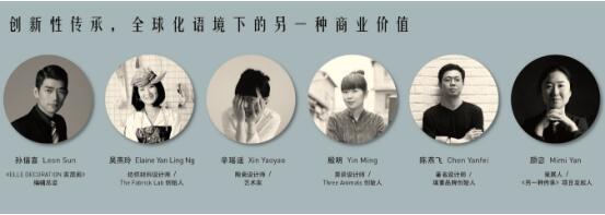 《ELLE DECORATION家居廊》携手深圳时尚家居设计周共同呈现「另一种传承」主题展7