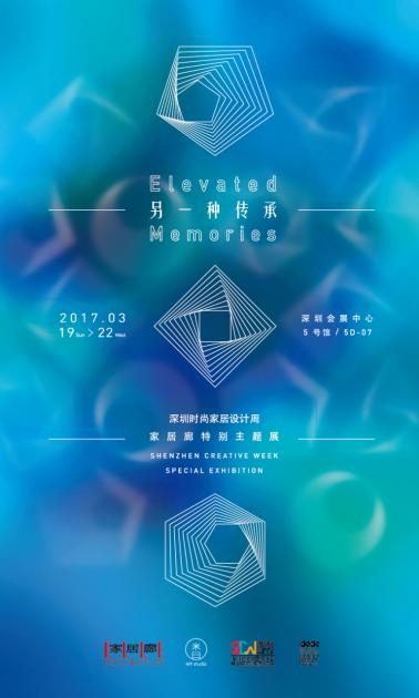 《ELLE DECORATION家居廊》携手深圳时尚家居设计周共同呈现「另一种传承」主题展8