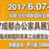 2017成都办公酒店钢制家具展览会
