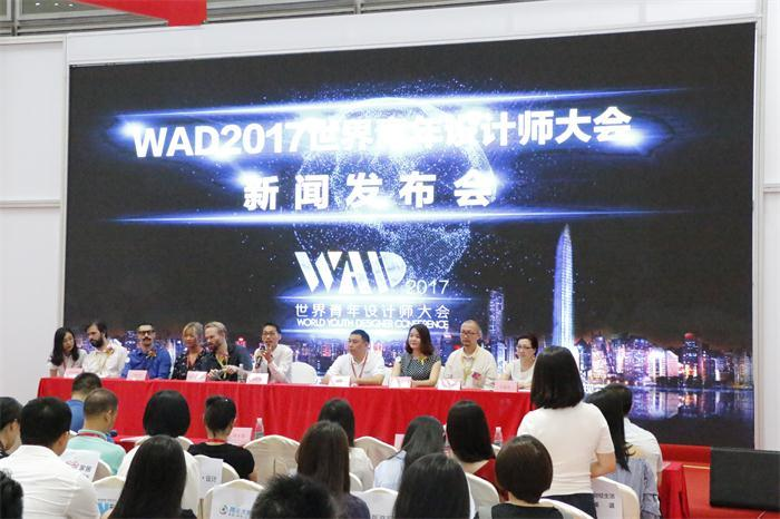 wad 2017世界青年设计师大会新闻发布会在深举行