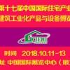 2018第十七届中国北京国际住宅产业暨建筑工业化产品与设备展