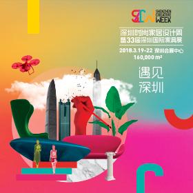 深圳时尚家居设计周&深圳国际家具展