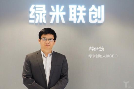 """小米生态链企业""""绿米""""完成过亿元B轮融资"""