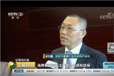 央视专访深圳国际家具展