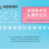 青岛海高国际家装博览会