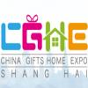 2019第17届上海国际家居用品博览会