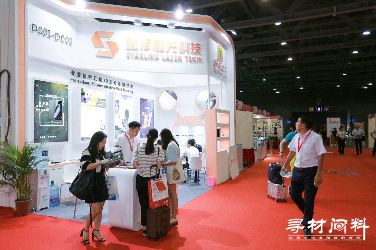 2018第二届国际CMF展暨世界新材料新技术展羊城开