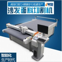 经纬科技供应沙发面料智能裁剪机