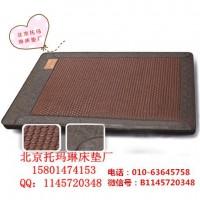 北京托玛琳制造厂、托玛琳玉石床垫、托玛琳磁疗床垫价格: