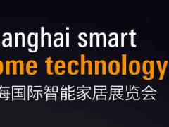 2019年中国(上海)国际智能家居展览会