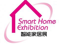 2019第7届上海国际智能家居展览会