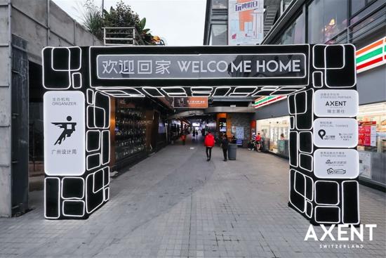 亚博-AXENT助力广州设想周 百名设想大咖配合庆贺瑞士恩仕十周年