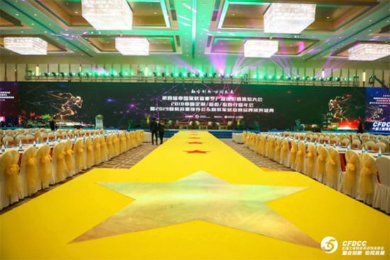 亚博-第四届中国度居业重塑财产链价值系统大会暨领军企业年会胜利闭幕