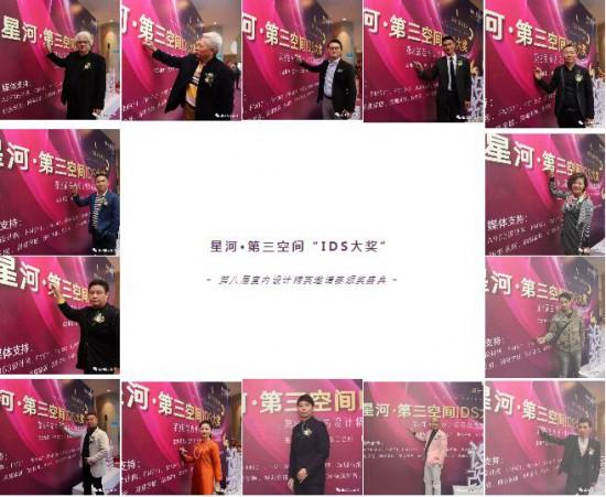 """亚博-星河·第三空间""""IDS大奖""""第八届室内设想精英邀请赛颁奖盛典"""
