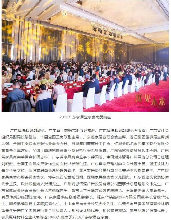 亚博-2018广店主居业家宴在广州盛大举行,设想师优选品牌正式发布