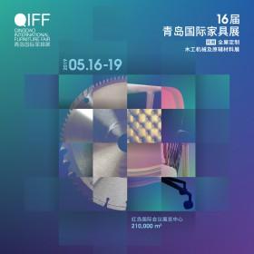 2019第16届青岛国际家具展