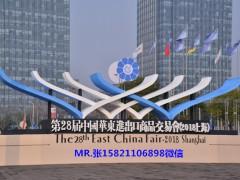 2019中国华东进出口商品交易会家具展