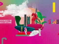 深圳时尚家居设计周