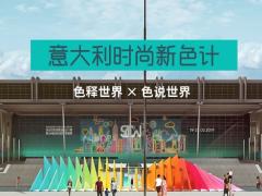 2019深圳时尚家居设计周