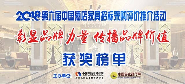 2018中国酒店家具定制十大品牌发布