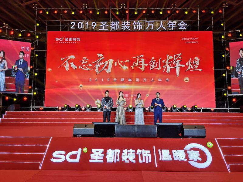 圣都集团2019万人年会在杭举行