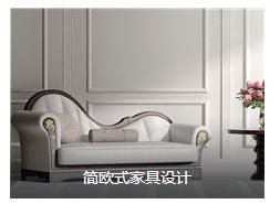 简欧式家具设计