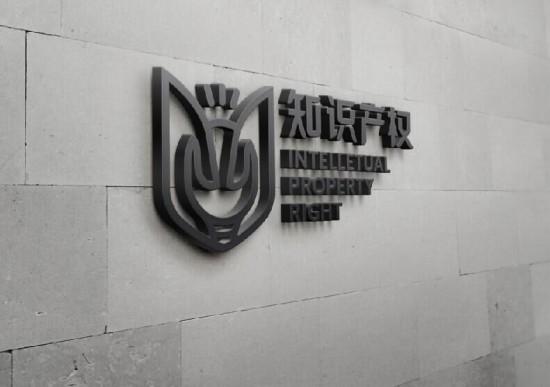 深圳国际家具展知识产权保护规则